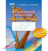Музыкальное искусство Рабочая тетрадь 6 класс Новая программа Авт: Масол Л. Изд-во: Сиция