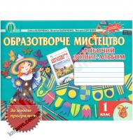 Зошит-альбом Образотворче мистецтво 1 клас Нова програма Авт: Калініченко О. Вид-во: Освіта