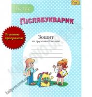 Післябукварик 1 клас Нова програма Вид-во: Харків Освіта