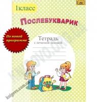 Послебукварик 1 класс Новая программа Авт: Соболь В. Изд-во: Харків Освіта