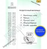 Тематическое оценивание 2 класс Новая программа Авт: Киц С. Изд-во: Харків Освіта