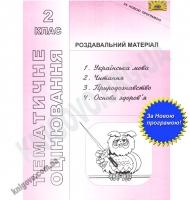 Тематичне оцінювання 2 клас Нова програма Авт: Кіц С. Вид-во: Харків Освіта