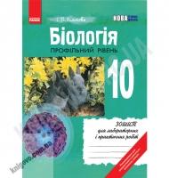 Зошит для лабораторних і практичних робіт Біологія 10 клас Профільний Авт: Упатова І. Вид-во: Ранок