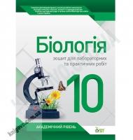Біологія 10 клас Академ Зошит для лабораторних та практичних робіт Авт: Орлюк С. Вид-во: ПЕТ