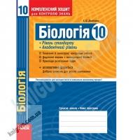 Комплексний зошит для контролю знань Біологія 10 клас Стандарт Академ Авт: Демічева І. Вид-во: Ранок