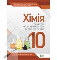 Хімія 10 клас Академ Зошит для лабораторних дослідів та практичних робіт Авт: Гога С. Вид-во: ПЕТ