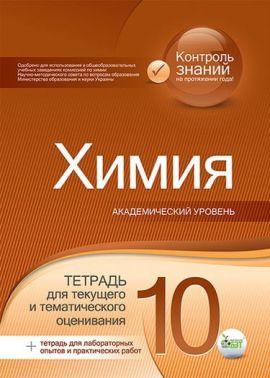 Текущее и тематическое оценивание Химия 10 класс Академ Авт: Гога С. Изд-во: ПЕТ