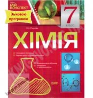 Мій конспект Хімія 7 клас Нова програма Авт: Русанова О. Вид-во: Основа