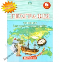 Географія 6 клас Нова програма Зошит для практичних робіт Авт: Топузов О. Вид-во: Картографія