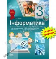 Мій конспект Інформатика 3 клас Нова програма За підручником Ломаковської Г. Авт: Білецька О. Вид-во: Основа