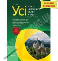 Усі уроки Німецької мови 7 клас Нова програма Друга іноземна Авт: Базій Л. Вид-во: Основа