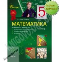 Мій конспект Математика 5 клас 1 семестр За підручником Тарасенкової Н. Нова програма Авт: Старова О. Вид-во: Основа