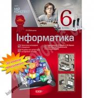 Мій конспект Інформатика 6 клас Нова програма За підручником Морзе Н. Авт: Волошина О. Вид-во: Основа