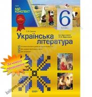 Мій конспект Українська література 6 клас Нова програма За підручником Авраменка О. Авт: Слюніна О. Вид-во: Основа