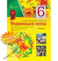 Мій конспект Українська мова 6 клас ІІ семестр За підручником Заболотного О. Нова програма Авт: Марецька Л. Вид-во: Основа