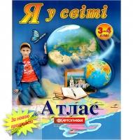 Атлас Я у світі 3 та 4 клас Нова програма Вид-во: Картографія