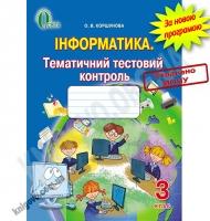 Інформатика 3 клас Нова програма Тематичний тестовий контроль Авт: Коршунова О. Вид-во: Освіта