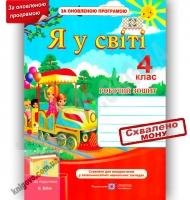 Я у світі 4 клас Оновлена програма Робочий зошит До підручника Бібік Н. Авт: Мечник Л. Вид-во: Підручники і посібники