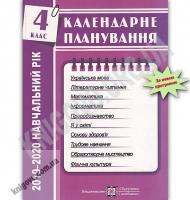 Календарне планування 4 клас 2019-2020 навчальний рік Оновлена програма Авт: Жаркова І. Вид: Підручники і посібники