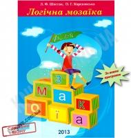 Логічна мозаїка 4 клас Робочий зошит Нова програма Авт: Шостак Л. Мединська А. Вид-во: Одесса