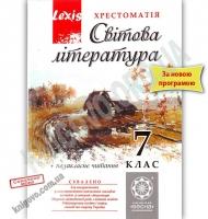 Світова література 7 клас Хрестоматія Lexis Нова програма Авт: Проценко Т. Вид: Весна