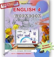 Робочий зошит Англійська мова 4 клас Нова програма Авт: Карп'юк О. Вид-во: Лібра Терра