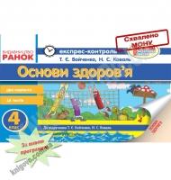 Експрес-контроль Основи здоров'я 4 клас Нова програма Авт: Бойченко Т. Вид-во: Ранок