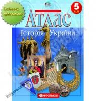 Атлас Історія України 5 клас Нова програма Вид-во: Картографія