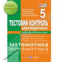 Тестовий контроль Математика 5 клас Нова програма Авт: Підручна М. Вид-во: Підручники і посібники