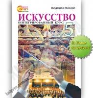 Учебник Искусство 5 класс Новая программа Авт: Масол Л. Изд-во: Світоч