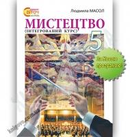 Підручник Мистецтво 5 клас Нова програма Авт: Масол Л. Вид-во: Світоч