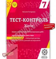 Тест-контроль Хімія 7 клас Оновлена програма Авт: Титаренко Н. Вид-во: Весна
