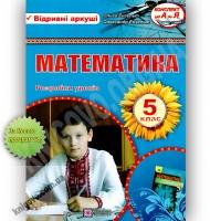 Математика 5 клас Нова програма Розробки уроків До підручника Тарасенкової Н. Авт: Ензельт О. Вид-во: Підручники і посібники