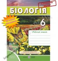 Біологія 6 клас Нова програма Робочий зошит До підручника Костікова І. Авт: Мечник Л. Вид-во: Підручники і посібники