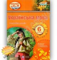 Українська мова 6 клас Нова програма Розробки уроків Авт: Орищин Р. Вид-во: Підручники і посібники