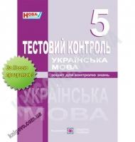 Тестовий контроль Українська мова 5 клас Нова програма Авт: Орищин Р. Вид-во: Підручники і посібники