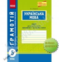 Грамотій 5 клас Нова програма Російська мова навчання Авт: Коротич К. Вид-во: Ранок