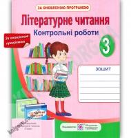 Літературне читання Контрольні роботи 3 клас Оновлена програма Авт: Сапун Г. Вид: Підручники і посібники