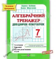 Алгебраїчний тренажер 7 клас Нова програма Авт: Олійник Л. Вид-во: Підручники і посібники