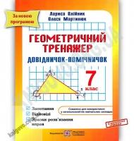 Геометричний тренажер 7 клас Нова програма Авт: Олійник Л. Вид-во: Підручники і посібники