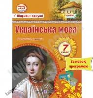 Розробки уроків Українська мова 7 клас Нова програма Авт: Орищин Р. Вид-во: Підручники і посібники