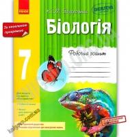 Робочий зошит Біологія 7 клас Оновлена програма Авт: Задорожний К. Вид: Ранок