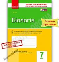 Зошит для контролю навчальних досягнень Біологія 7 клас Нова програма Авт: Кот К. Вид-во: Ранок