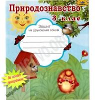 Зошит Природознавство 3 клас Нова програма Авт: Соболь В. Вид-во: Харків Освіта