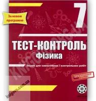 Тест-контроль Фізика 7 клас Нова програма Авт: Татарчук Н. Вид-во: Весна