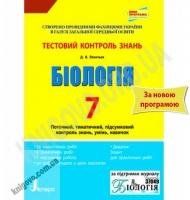 Тестовий контроль знань Біологія 7 клас Нова програма Авт: Леонтьєв О. Вид-во: Літера
