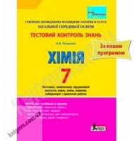 Тестовий контроль знань Хімія 7 клас Нова програма Авт: Титаренко Н. Вид-во: Літера