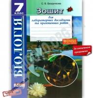 Зошит для практичних робіт Біологія 7 клас Оновлена програма Авт: Безручкова С. Вид: Літера