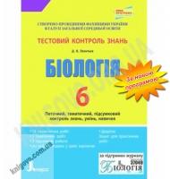 Тестовий контроль знань Біологія 6 клас Нова програма Авт: Леонтьєв О. Вид-во: Літера