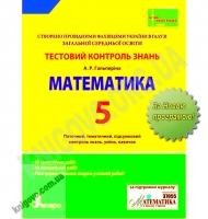 Тестовий контроль знань Математика 5 клас Нова програма Авт: Гальперіна А. Вид-во: Літера